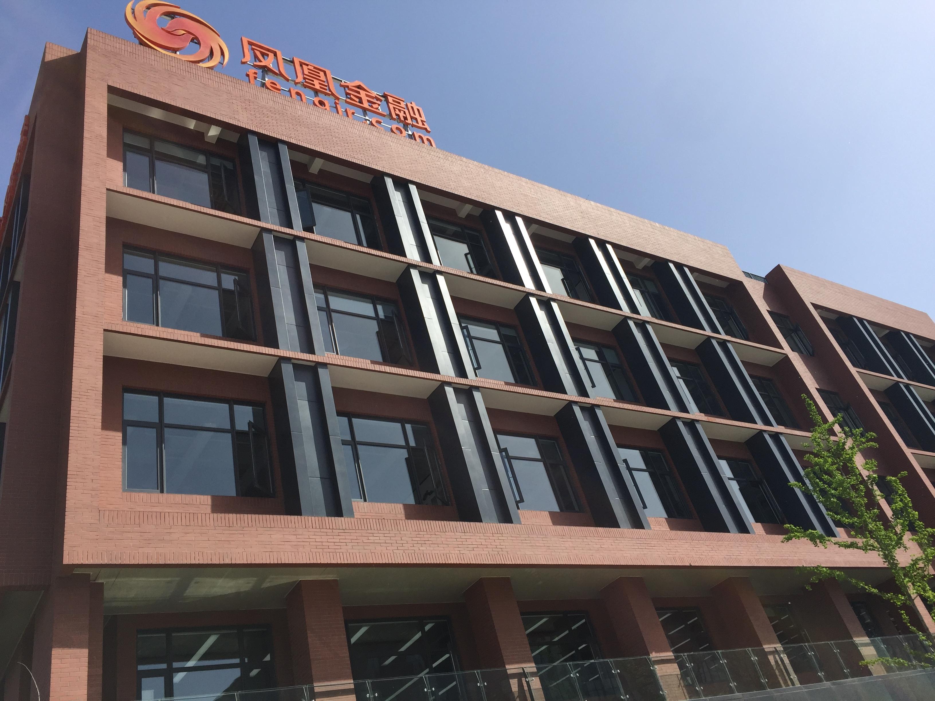 凤凰金融新办公室